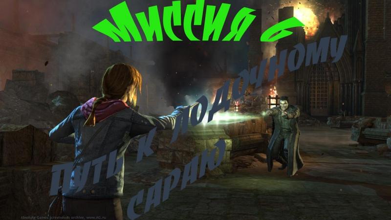 Прохождение игры Гарри Потер и дары смерти часть 2 Миссия 6 Путь к лодочнему сараю
