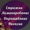 Окрашивание волос в  Омске, горячие ножницы