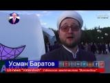 Муфтий Москвы: