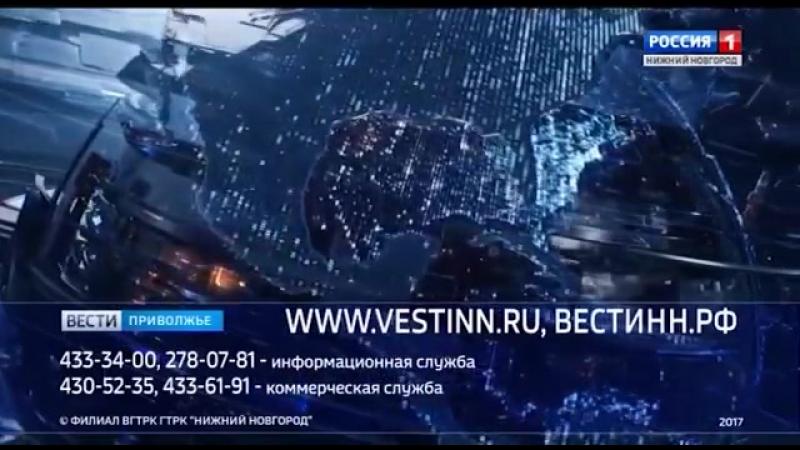 Окончание программы Вести-Приволжье (ГТРК Нижний Новгород, 2017-н.в.)
