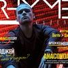 RHYME Magazine
