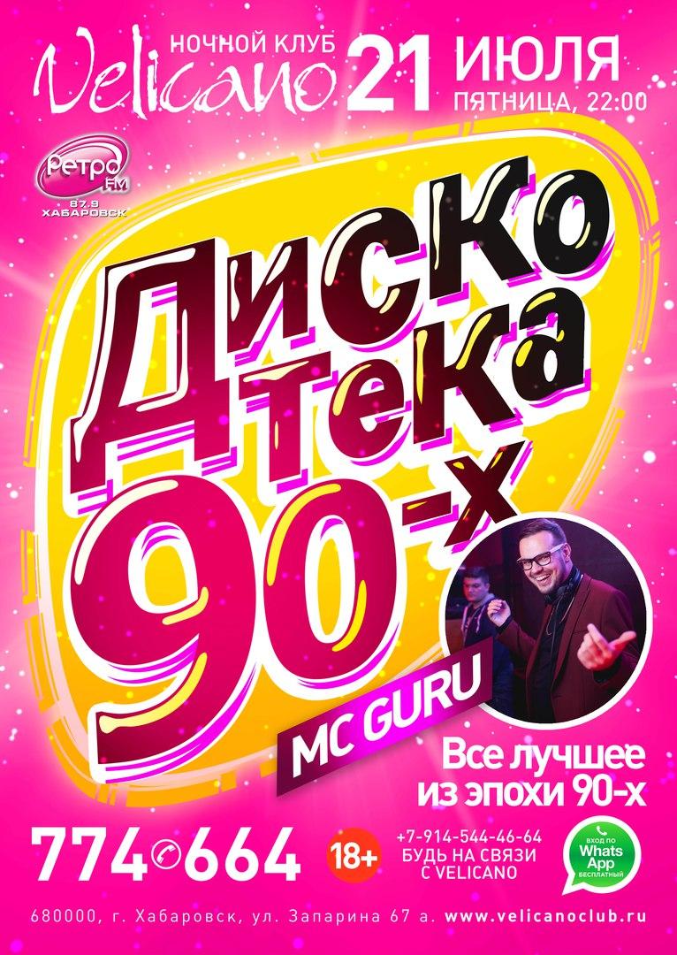 Афиша Хабаровск 21.07 Дискотека 90-х Velicano