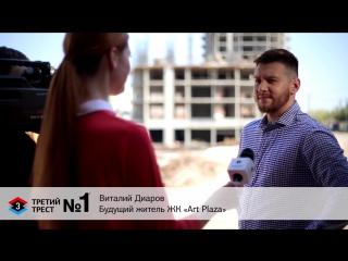 Рекламный ролик ГК Третий Трест - ЖК Art Plaza