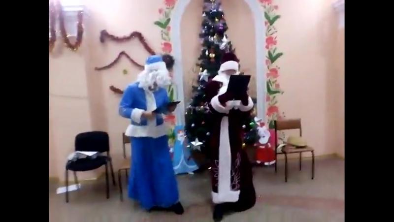 Новорічні привітання від Діда Мороза і Снігуроньки