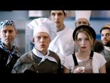 Трейлер. Кухня. Последняя битва (2017)