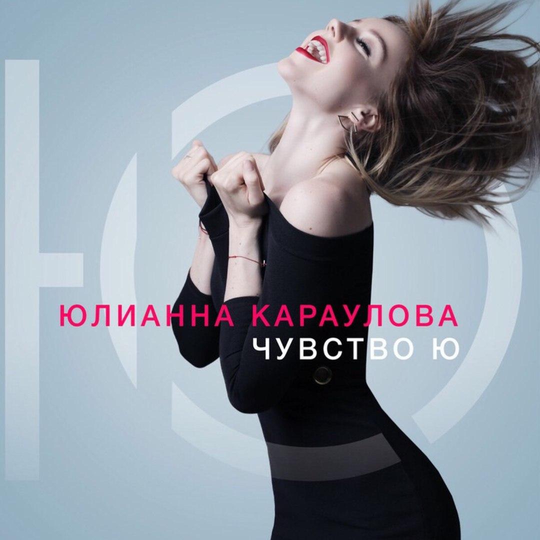 Юлианна Караулова, Москва - фото №6