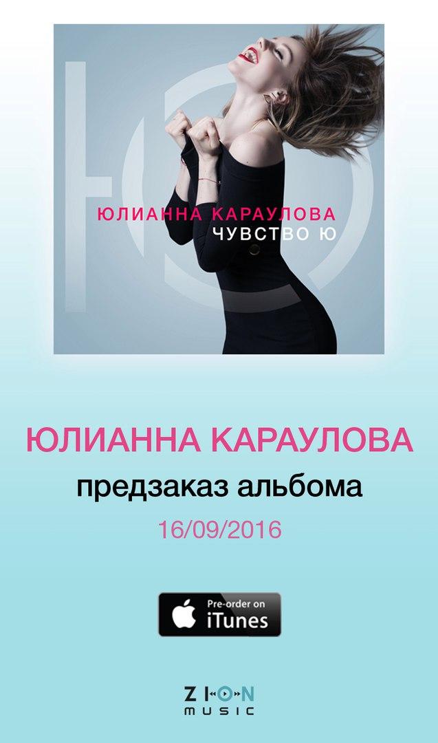 Юлианна Караулова, Москва - фото №5