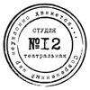 Театральная Студия № двенадцать