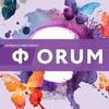 Журнал студентов БГУ «ФОRUM»