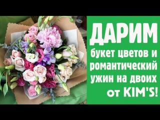 Дарим букет цветов и романтический ужин на двоих от KIM'S_13.02.2017)