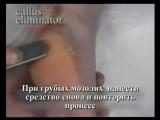Демонстрация возможностей Be Natural Callus Eliminator и Be Natural Cuticle Elim