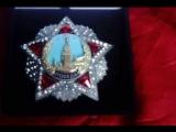 ОРДЕН ПОБЕДЫ Высший военный орден СССР Order of Victory USSR