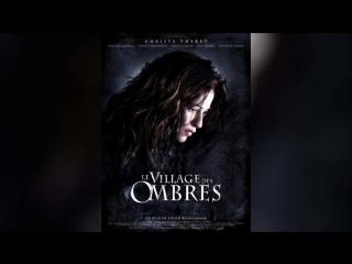 Дьявольская деревня (2010)   Le village des ombres