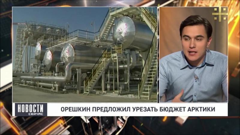 Орешкин предложил урезать бюджет Арктики (обсуждение с Владиславом Жуковским)