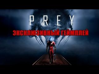Закрытая презентация Prey. Эксклюзивный геймплей