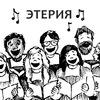 ХОР ''ЭТЕРИЯ'' ЯрГУ им. П.Демидова