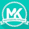 Молодежь Крыма