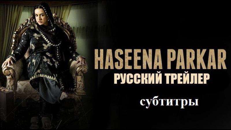 Хасина Паркар ТРЕЙЛЕР субтитры [Selena]