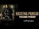 Хасина Паркар ТРЕЙЛЕР субтитры Selena
