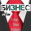 Бизнес онлайн | Саморазвитие и мотивация