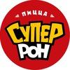 СуперРон пицца | Тольятти