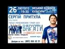 Сергій Притула та Вар'яти шоу запрошують на концерт у Рівне!