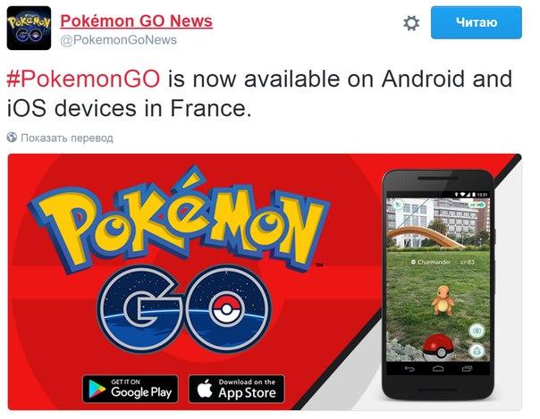 Pokemon Go вышла во Франции