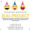 ELKI-project | Организация мероприятий | Москва