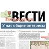 """Газета  """" Богородские вести"""""""