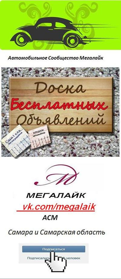 Доска объявлений по новокуйбышевску подать объявление в колпашево