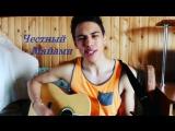 Честный - Майами (парень круто поет и и играет на гитаре)