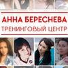 Тренинговый центр Анны Бересневой