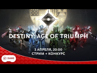 DESTINY: AGE OF TRIUMPH + КОНКУРС