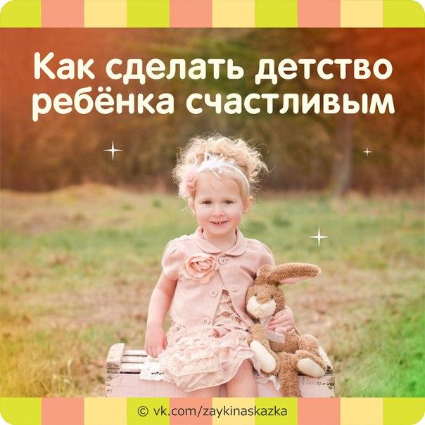 Как сделать ребенка счастливыми