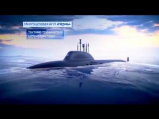 Презентация технических характеристик многоцелевой атомной подводной лодки 4 поколения проекта 885-М Ясень-М Пермь