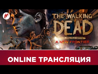 The Walking Dead: A New Frontier — Episode 4 & 5