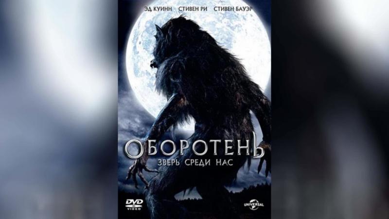 Оборотень Зверь среди нас (2012) | Werewolf: The Beast Among Us