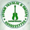 Уроки укулеле и гитары|Спб|Питер|Санкт-Петербург