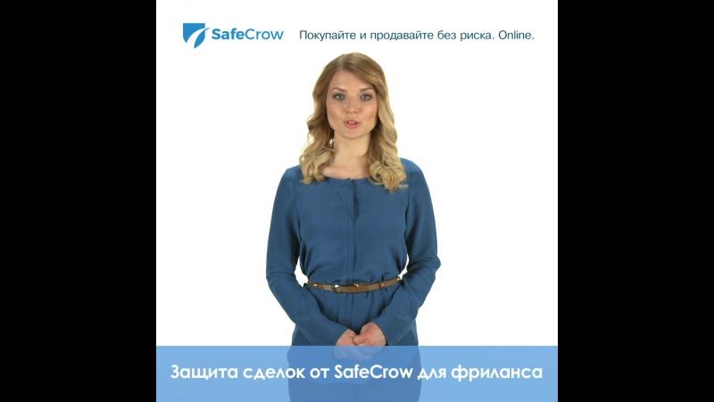 Защита сделок от SafeCrow для фриланса