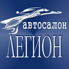Автосалон Легион Рыбинск