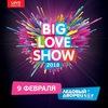 Big Love Show   9.02.18   Ледовый дворец