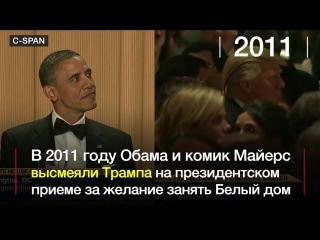 Обама и комик Майерс в 2011 году посмеялись над Трампом из-за его желания стать президентом