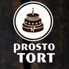 Торты на заказ СПб Prosto Tort. Пироги.