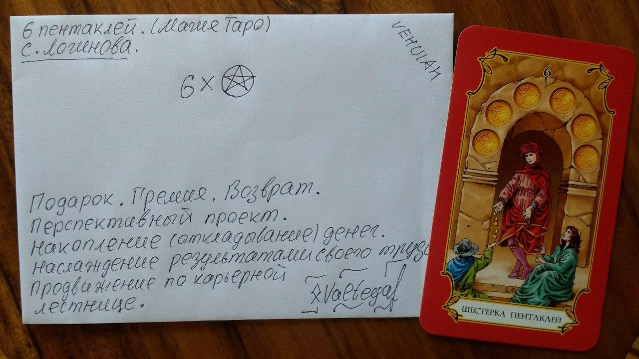 Конверты с магическими программами от Елены Руденко. Ставы, символы, руническая магия.  - Страница 4 QXrDMGFFMB8