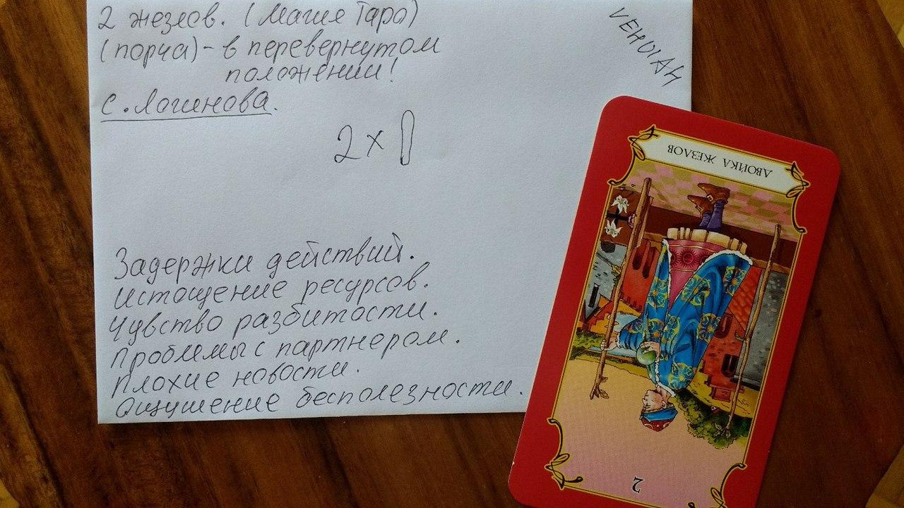 Конверты с магическими программами от Елены Руденко. Ставы, символы, руническая магия.  - Страница 4 FUpgPcX6LqM