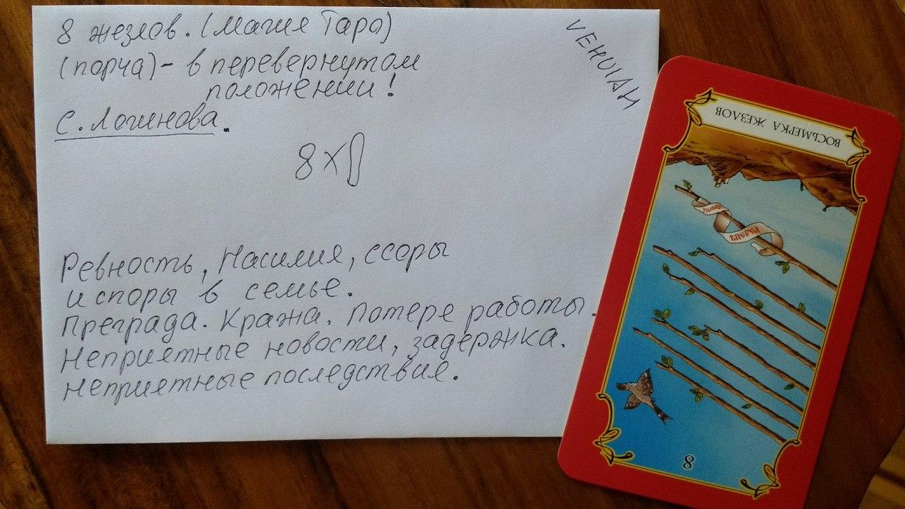 Конверты с магическими программами от Елены Руденко. Ставы, символы, руническая магия.  - Страница 4 Gg5MzdixlB4