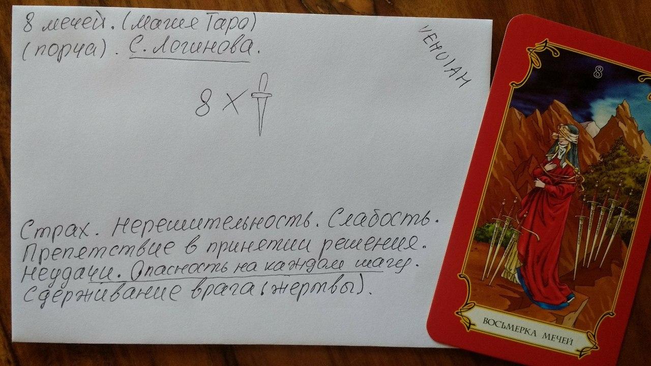 Конверты с магическими программами от Елены Руденко. Ставы, символы, руническая магия.  - Страница 4 0wcePrZvdx0