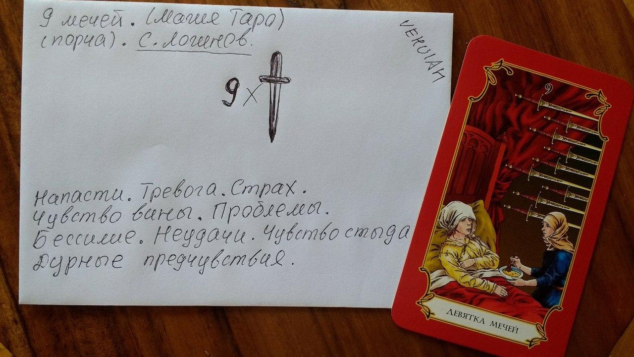 Конверты с магическими программами от Елены Руденко. Ставы, символы, руническая магия.  - Страница 4 Sj6N2bf15kQ