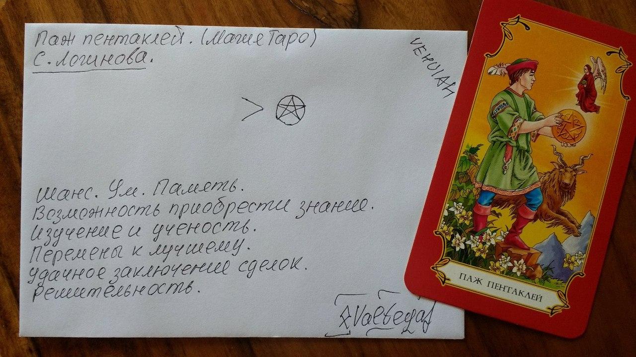 Конверты с магическими программами от Елены Руденко. Ставы, символы, руническая магия.  - Страница 4 EbsT-zIK75s