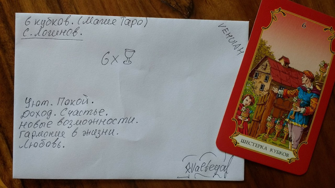 Конверты с магическими программами от Елены Руденко. Ставы, символы, руническая магия.  - Страница 4 X2t84nYtJXQ